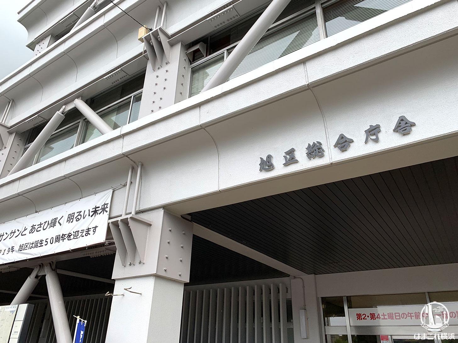 横浜市旭区役所