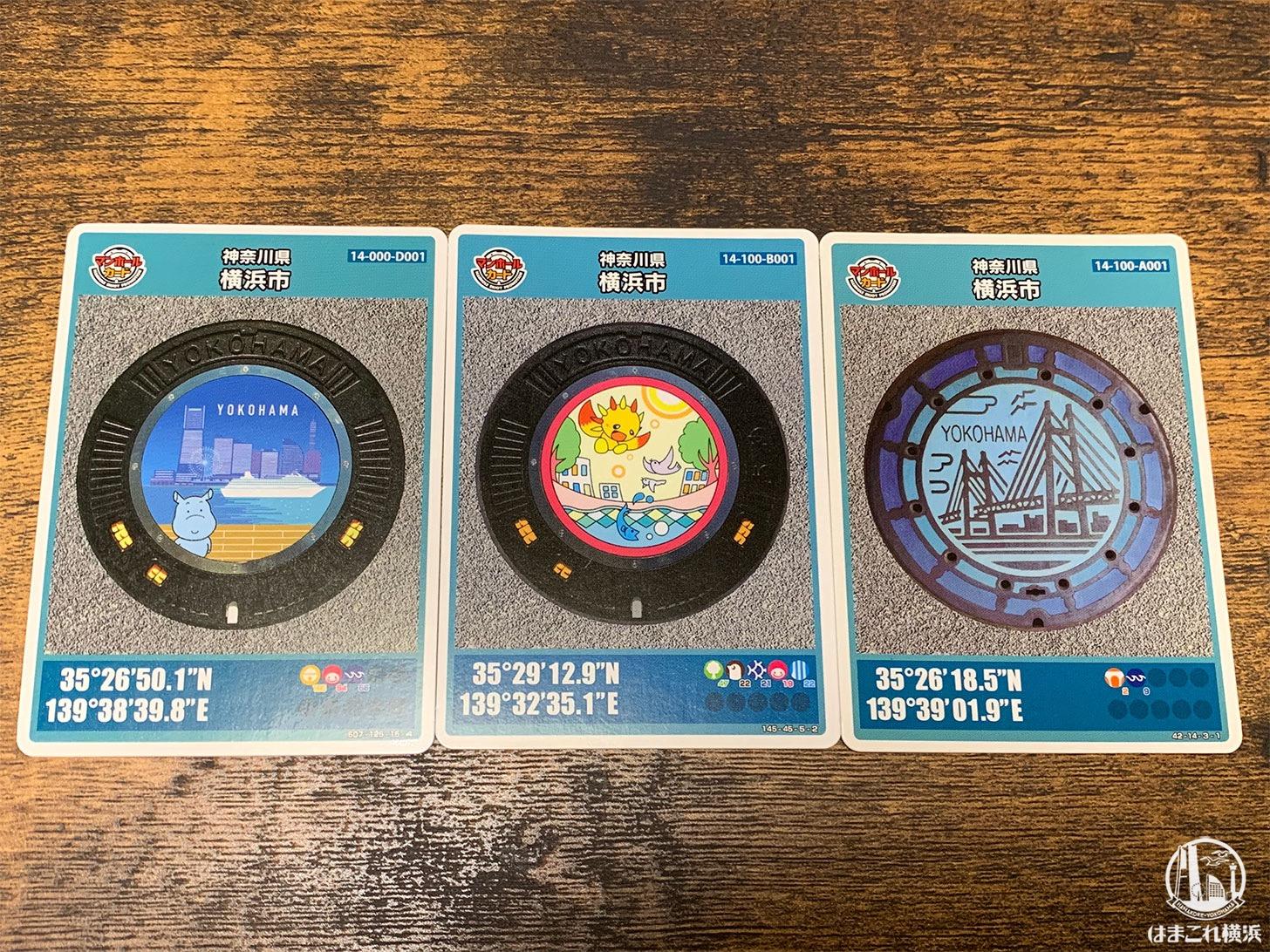 横浜市のマンホールカード3種類