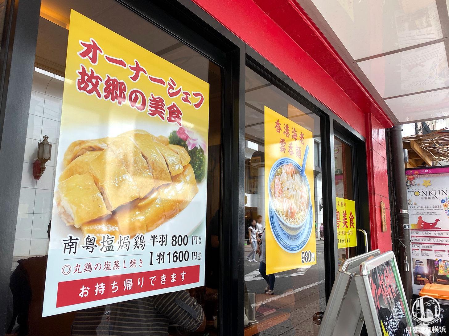 横浜 中華 街 南 号 美食