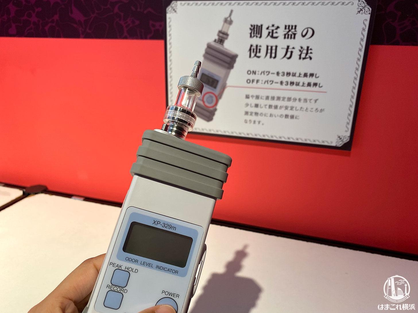 臭いを測定できる機械