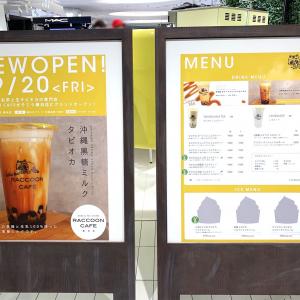 タピオカ専門店「ラクーンカフェ」そごう横浜店にオープン!