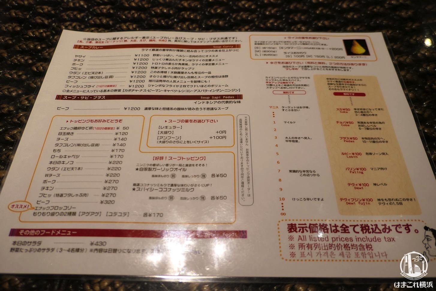 ラマイ 伊勢佐木モール店 メニュー