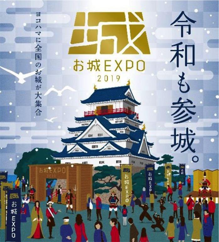 お城EXPO2019が12月21日より開催!ワンデイ入城券の先行販売も