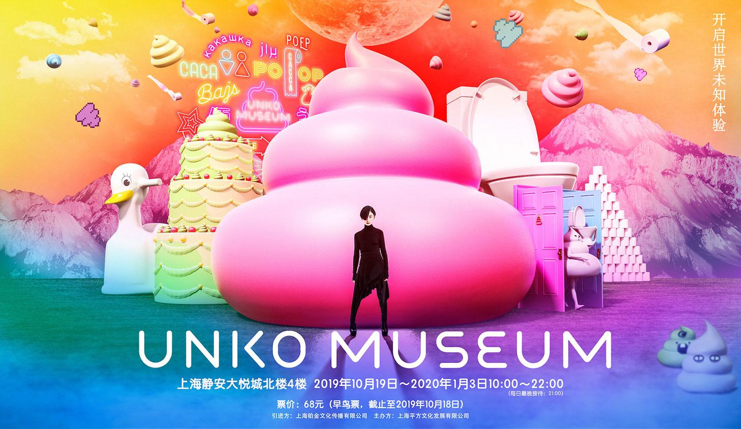 うんこミュージアム、まさかの世界進出!上海に最大規模の施設
