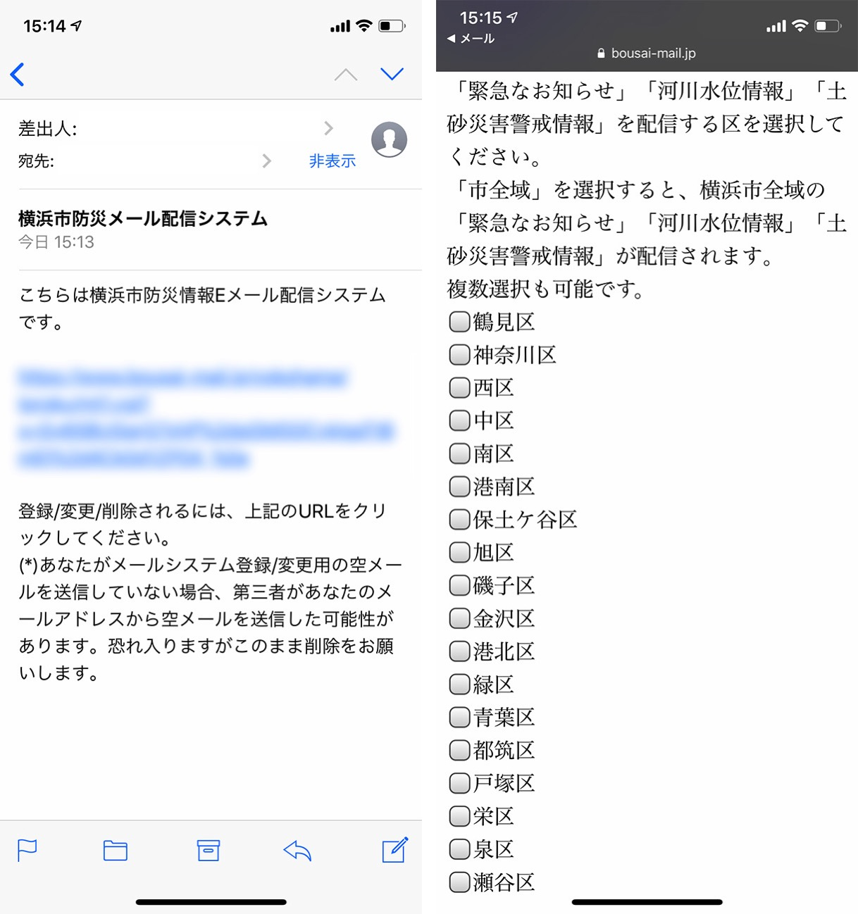 横浜市防災情報Eメール