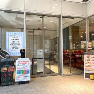 コレットマーレ地下1階の無印良品、スーパーのアルズなど閉店