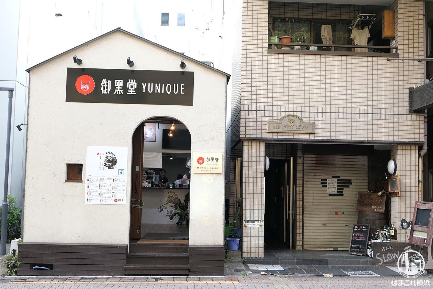 御黒堂(ごこくどう)横浜中華街