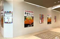 牛かつ もと村、横浜駅のジョイナスに11月8日オープン!