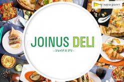 ジョイナス、デリバリー・事前予約システム「JOINUS DELI」導入!