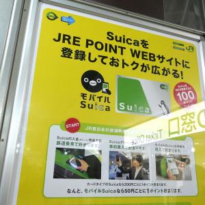 JREポイント鉄道利用で貯まるから「Suica」登録してみた!