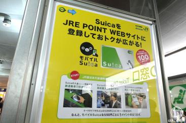 鉄道利用でポイント貯まる「JRE POINT」が良さげでSuica登録してみた!