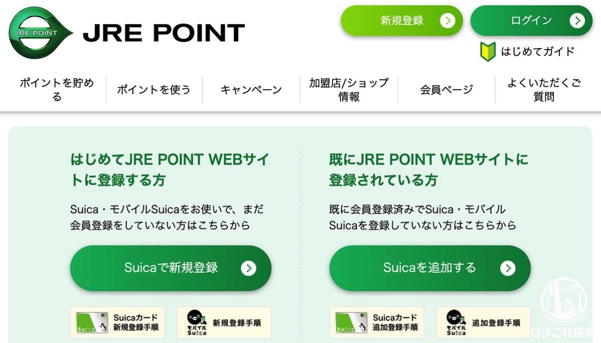 JRE POINT 公式サイトより登録画面