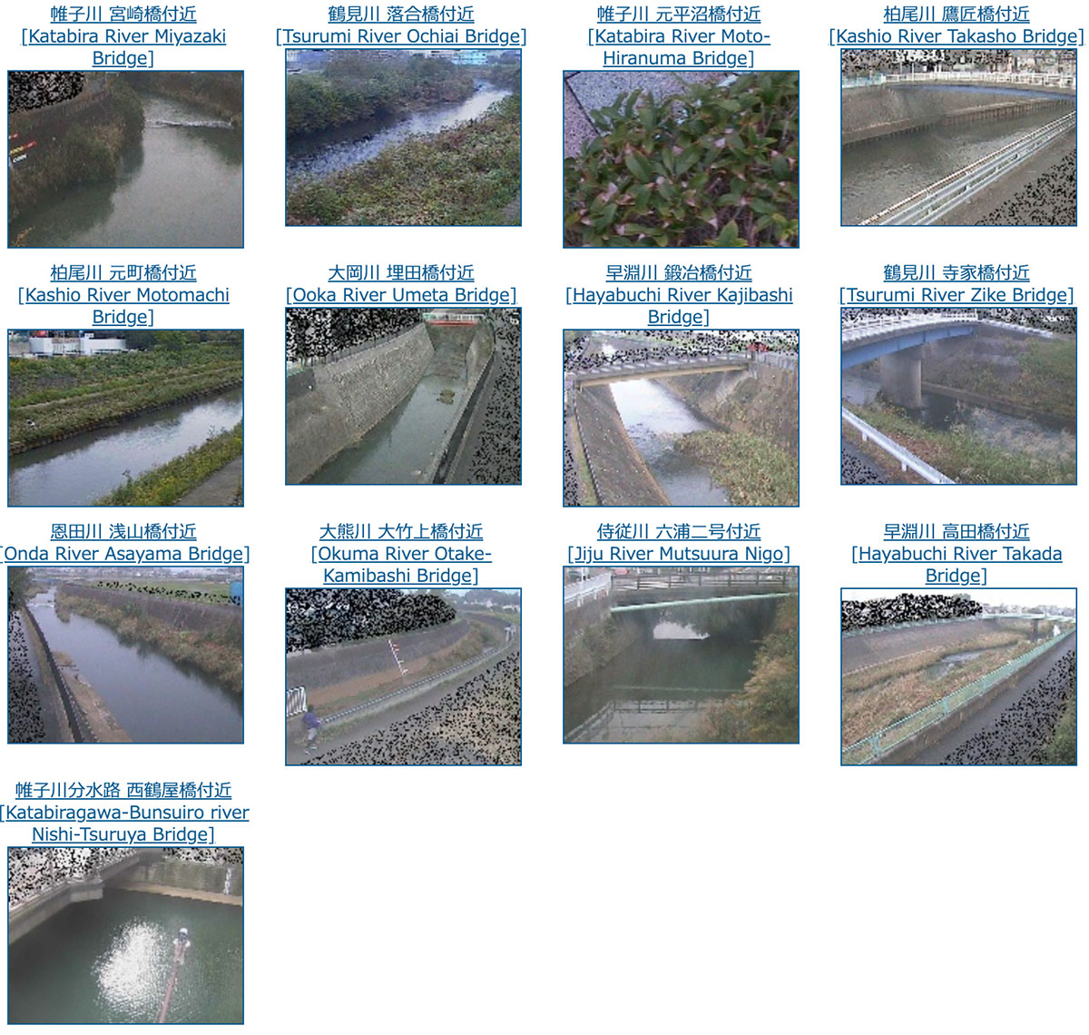 雨量水位情報