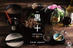 自然薯・とろろ料理専門店「黒十」横浜モアーズに横浜エリア初出店!