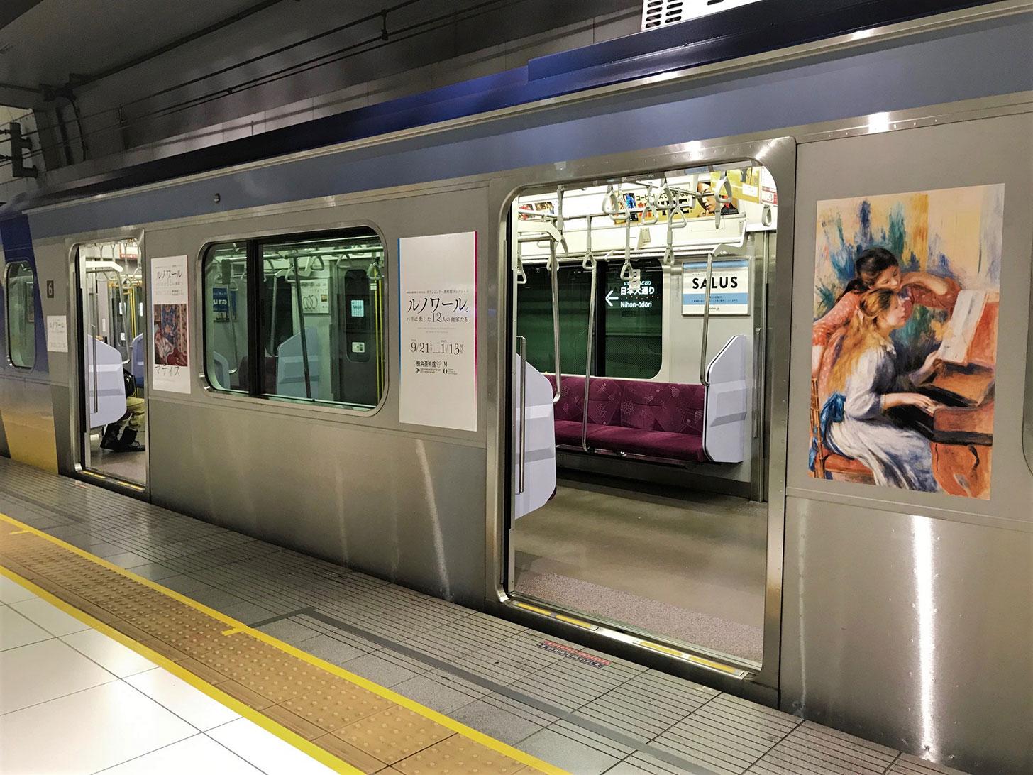 みなとみらい線、横浜美術館とタイアップしたラッピングトレイン運行!