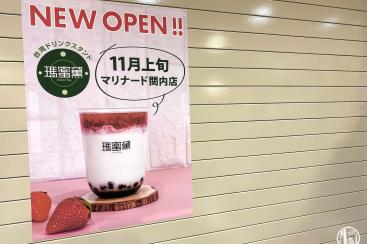 瑪蜜黛(モミトイ)が横浜・関内のマリナード地下街にオープン!