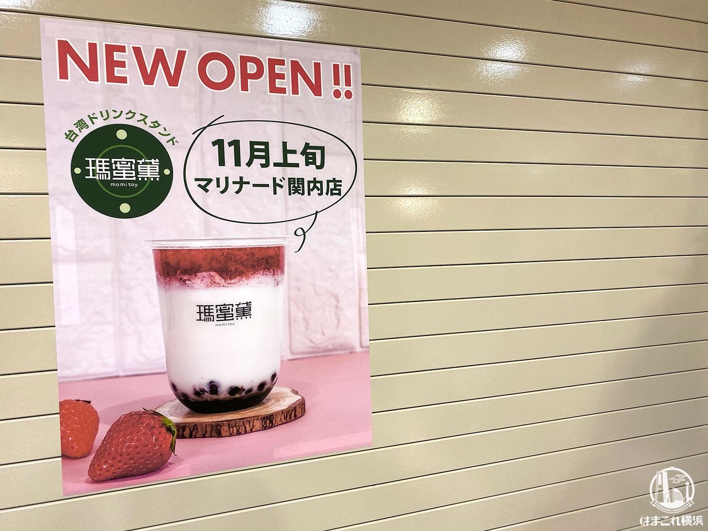 瑪蜜黛(モミトイ)が横浜・関内のマリナード地下街に11月オープン!