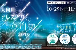 大岡川ひかりの川辺2019、視覚・味覚・聴覚を使うイルミネーションイベント開催!