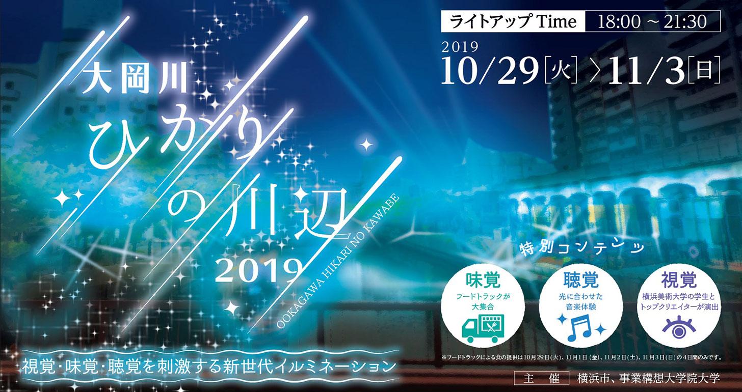 大岡川ひかりの川辺2019、視覚・味覚・聴覚を刺激するイルミネーションイベント開催!