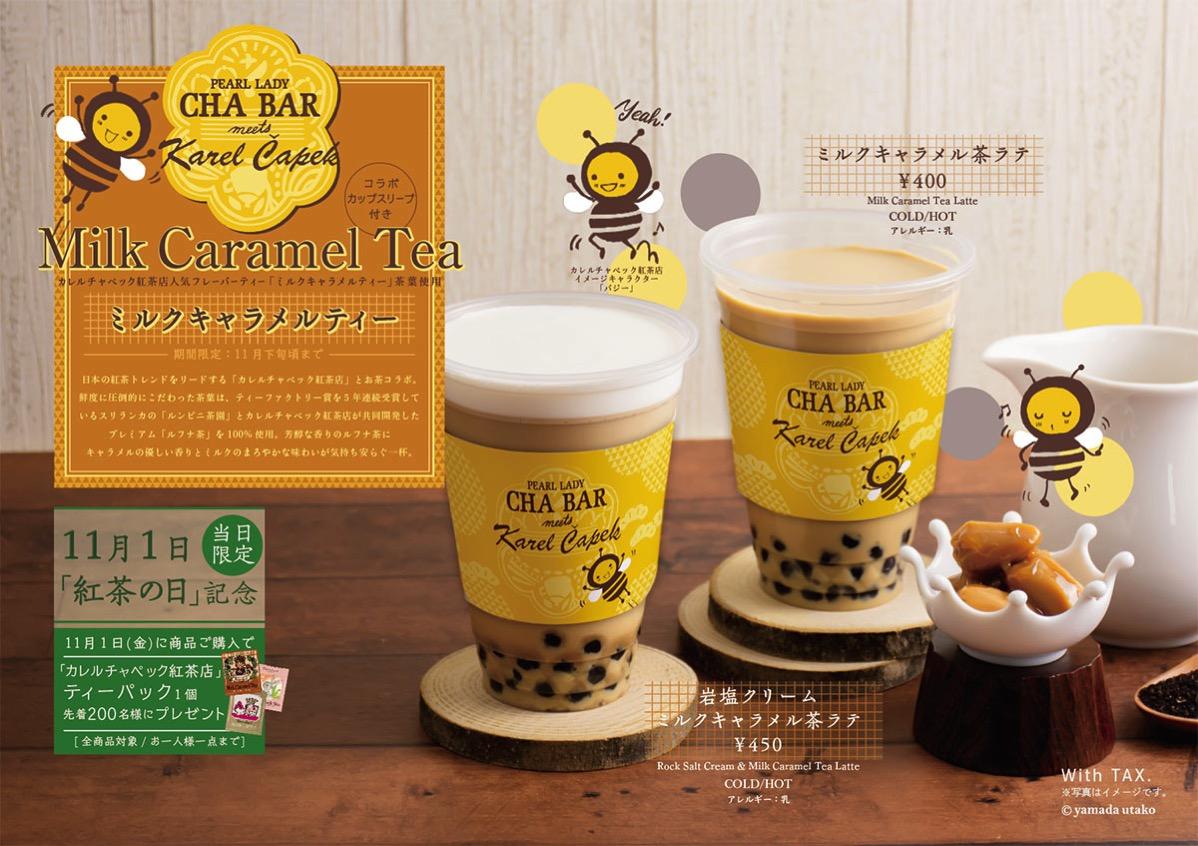 パールレディ茶BAR × カレルチャペック紅茶店