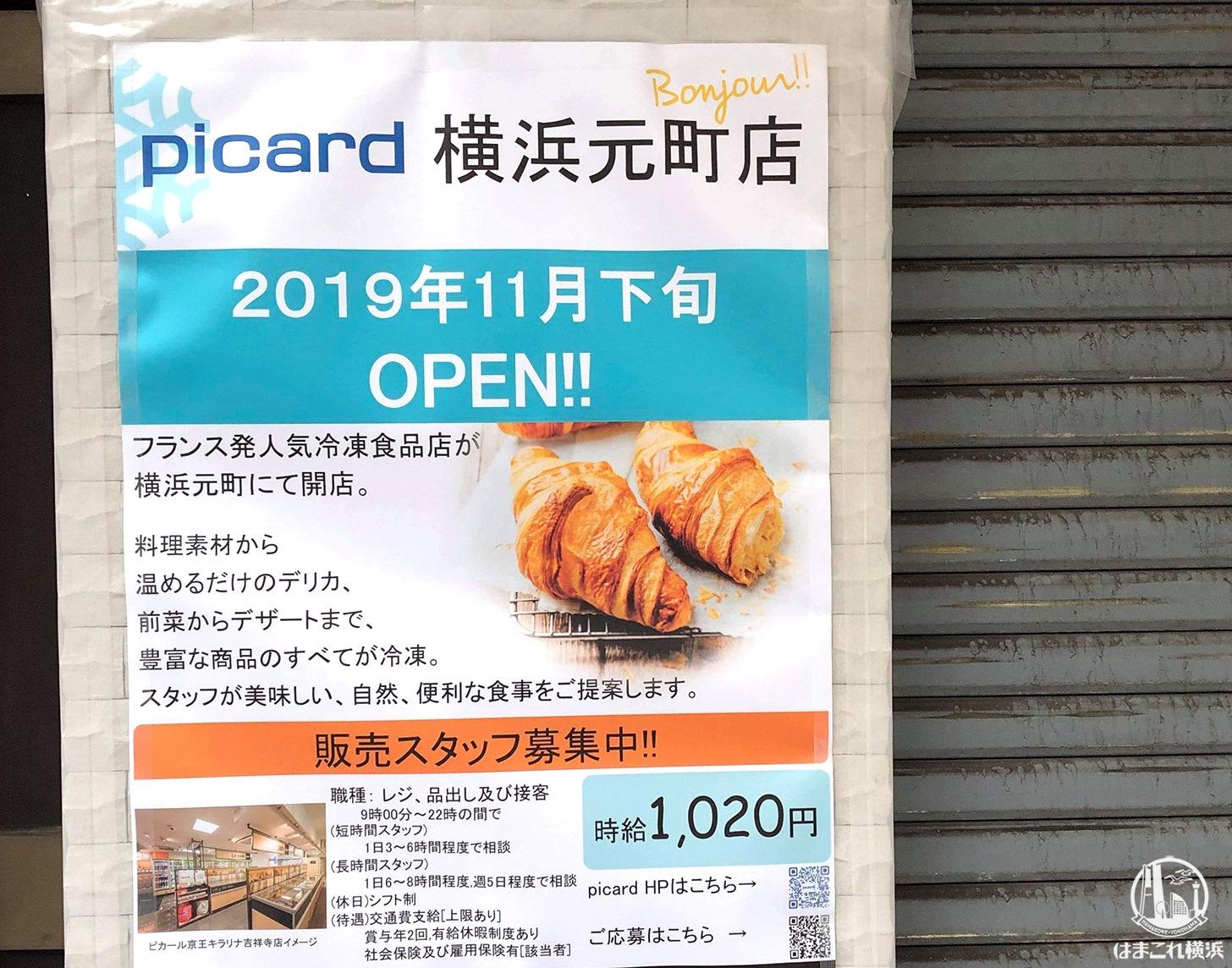 冷凍食品専門店「ピカール」横浜元町に2019年11月オープン!