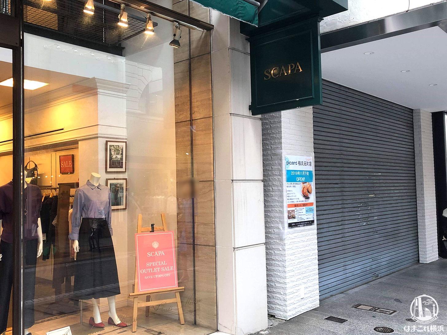 ピカール 横浜元町店