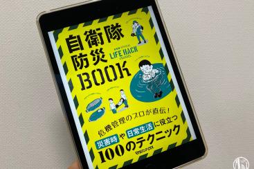 台風に備えて「自衛隊防災BOOK」買ったら使えるノウハウ詰まってた!