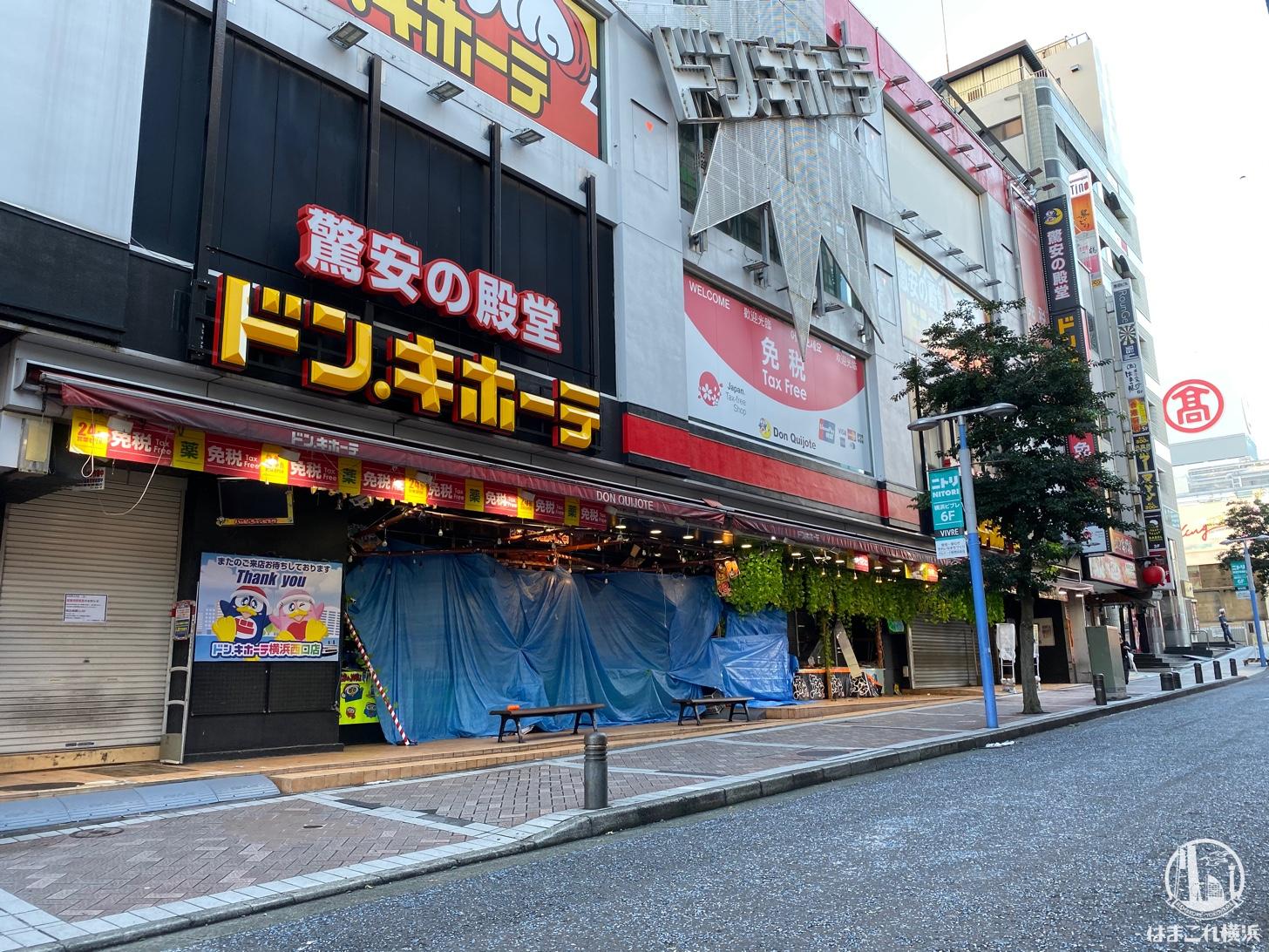 横浜駅西口 ドンキ前
