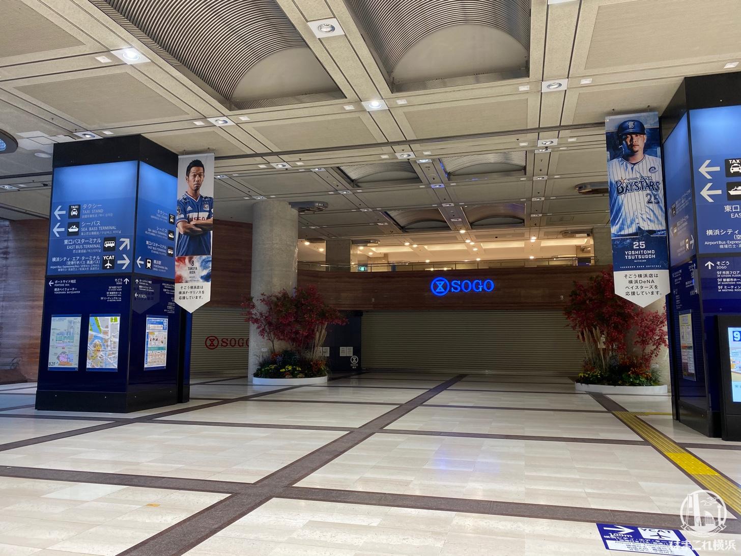 そごう横浜店