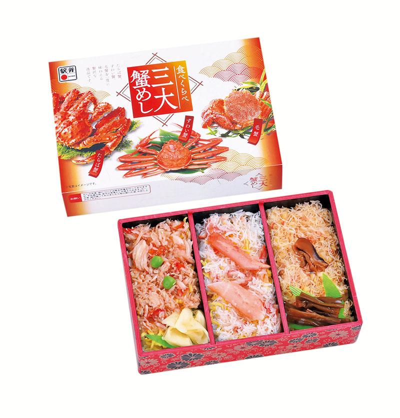 食べくらべ三大蟹めし(1折)