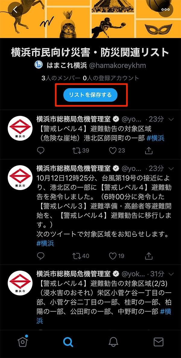Twitter公式アプリ リスト追加画面
