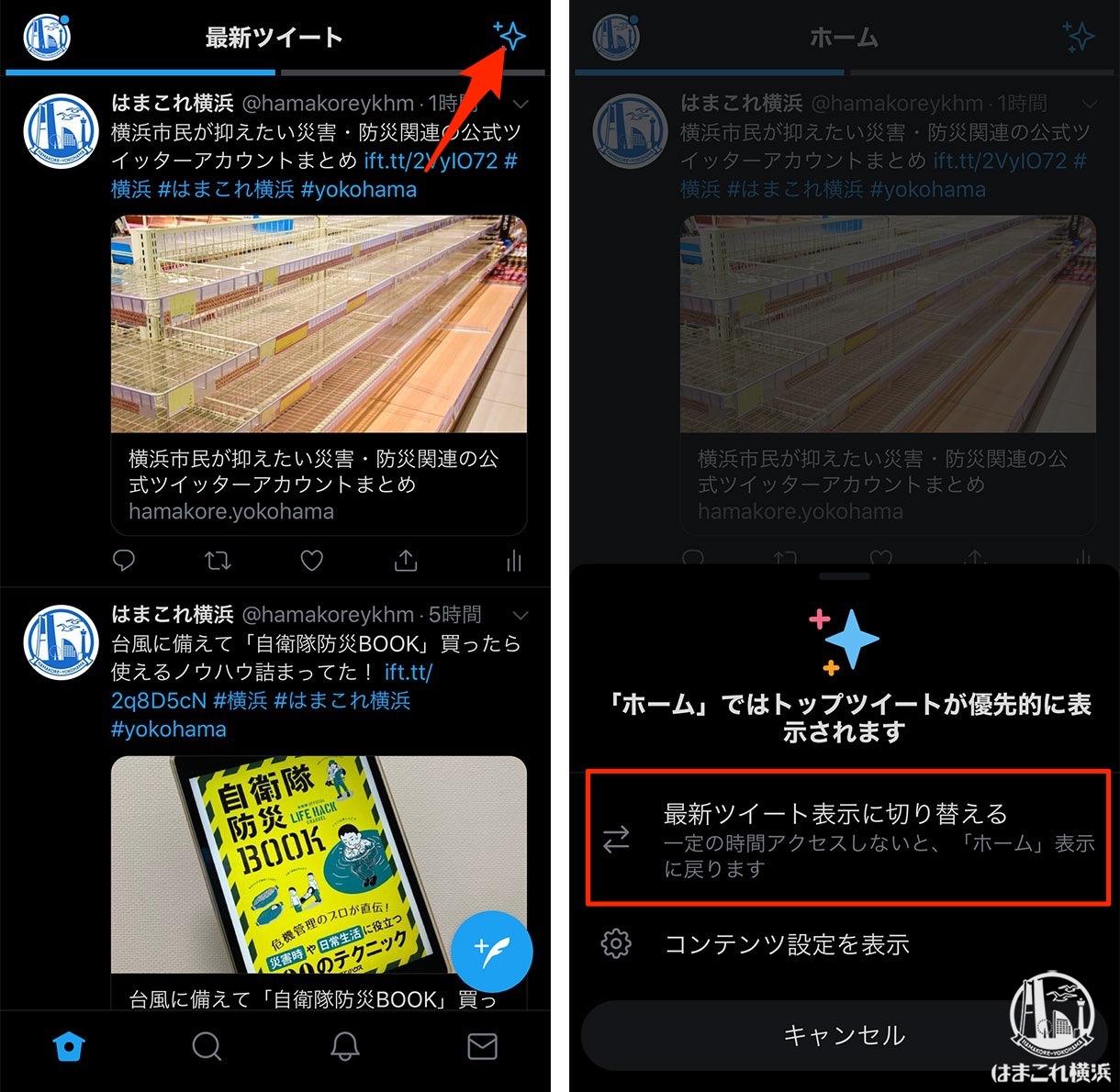 Twitter公式アプリ 時系列順に表示する方法