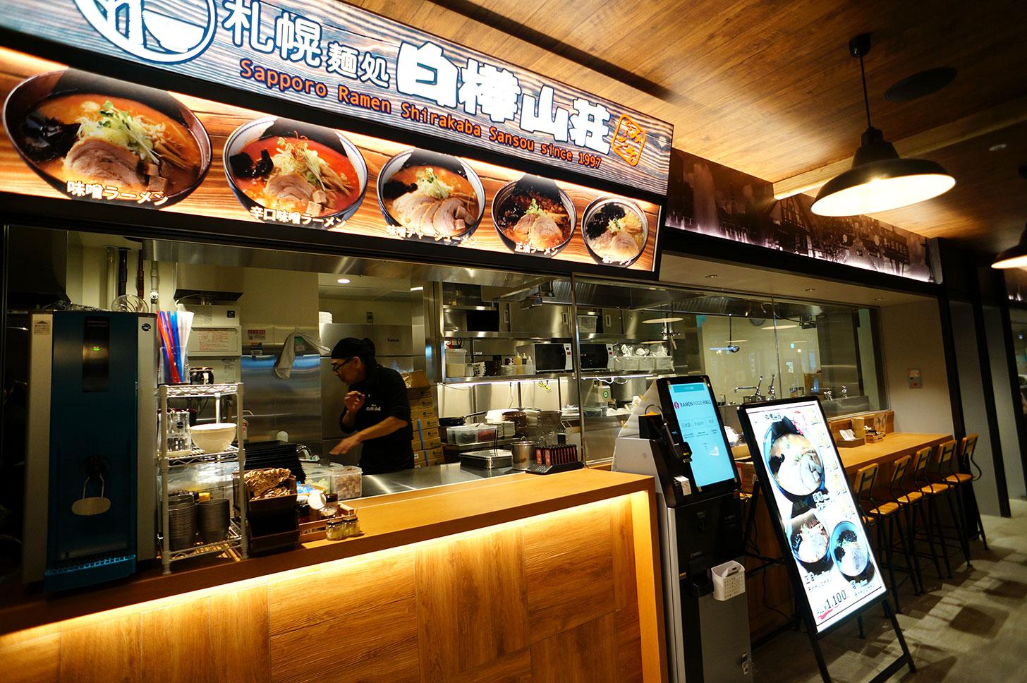 札幌麺処 白樺山荘