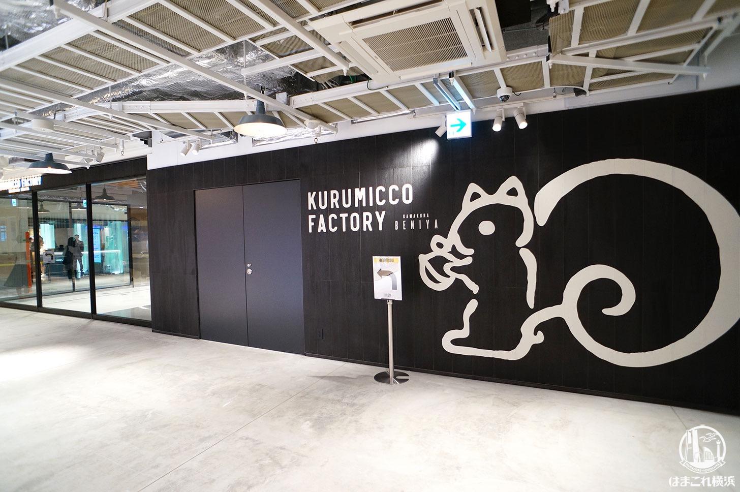 鎌倉紅谷 クルミッ子ファクトリー 外観