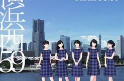横浜高島屋、横浜西59による横浜愛詰まった楽曲「LOVE YOKOHAMA」配信!