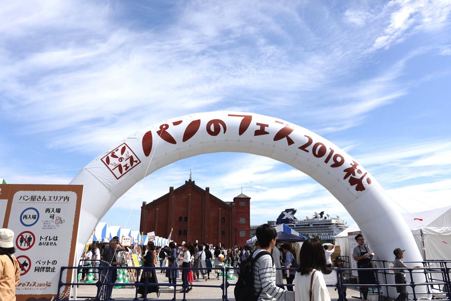 パンのフェス2020春 in 横浜赤レンガ、3月6日より開催!日本最大級のパンの祭典
