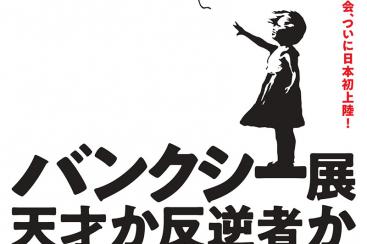 バンクシー展、横浜駅のアソビルに日本初上陸!70点以上のオリジナル作品
