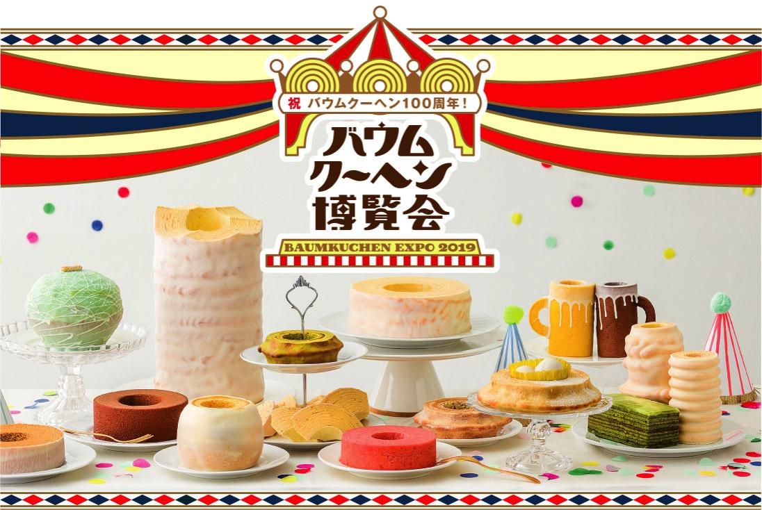 横浜高島屋「バウムクーヘン博覧会」開催!全国から200種集結、食べ比べや焼きたても