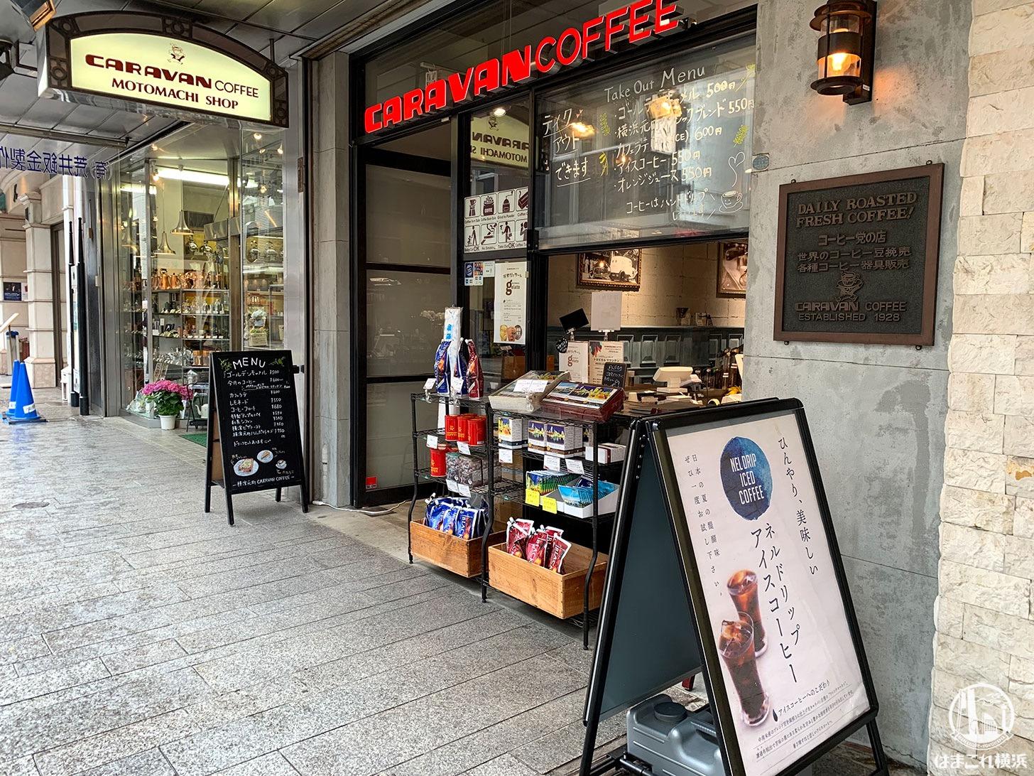 キャラバンコーヒー 元町店 外観・入り口