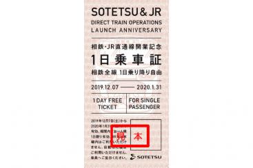 相鉄・JR直通線開業記念!1日乗車証を10000枚無料配布