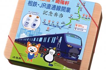 相鉄・JR直通線開業記念弁当、崎陽軒とコラボで数量限定販売!