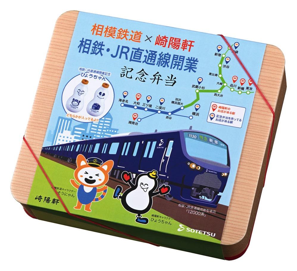 相鉄・JR直通線開業記念弁当が崎陽軒とコラボで誕生!数量限定販売