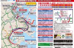 11月10日 横浜マラソン2019開催に伴い、みなとみらいや首都高で交通規制