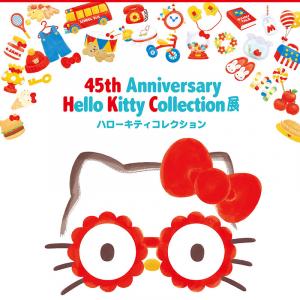 横浜最大級のハローキティコレクション展、そごう横浜店で開催!