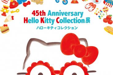 ハローキティコレクション、そごう店で開催!横浜最大級のハローキティ展