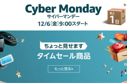 Amazon「サイバーマンデー」開催!87時間限定のビッグセール