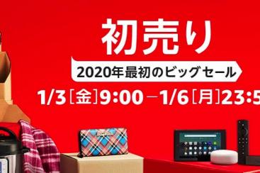 Amazonで2020年最初のビッグセール・初売りを1月3日より開催!