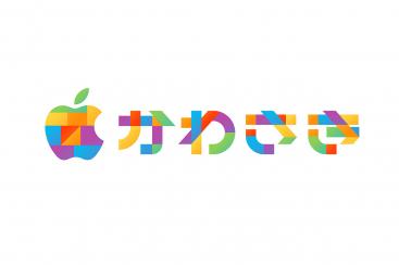Apple 川崎のオープン決定!神奈川県内初の「Apple Store」に