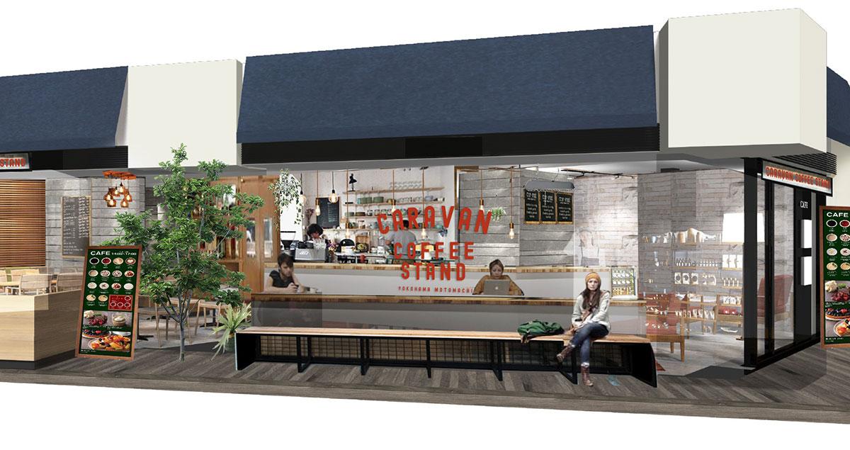 キャラバンコーヒースタンド 外観イメージ
