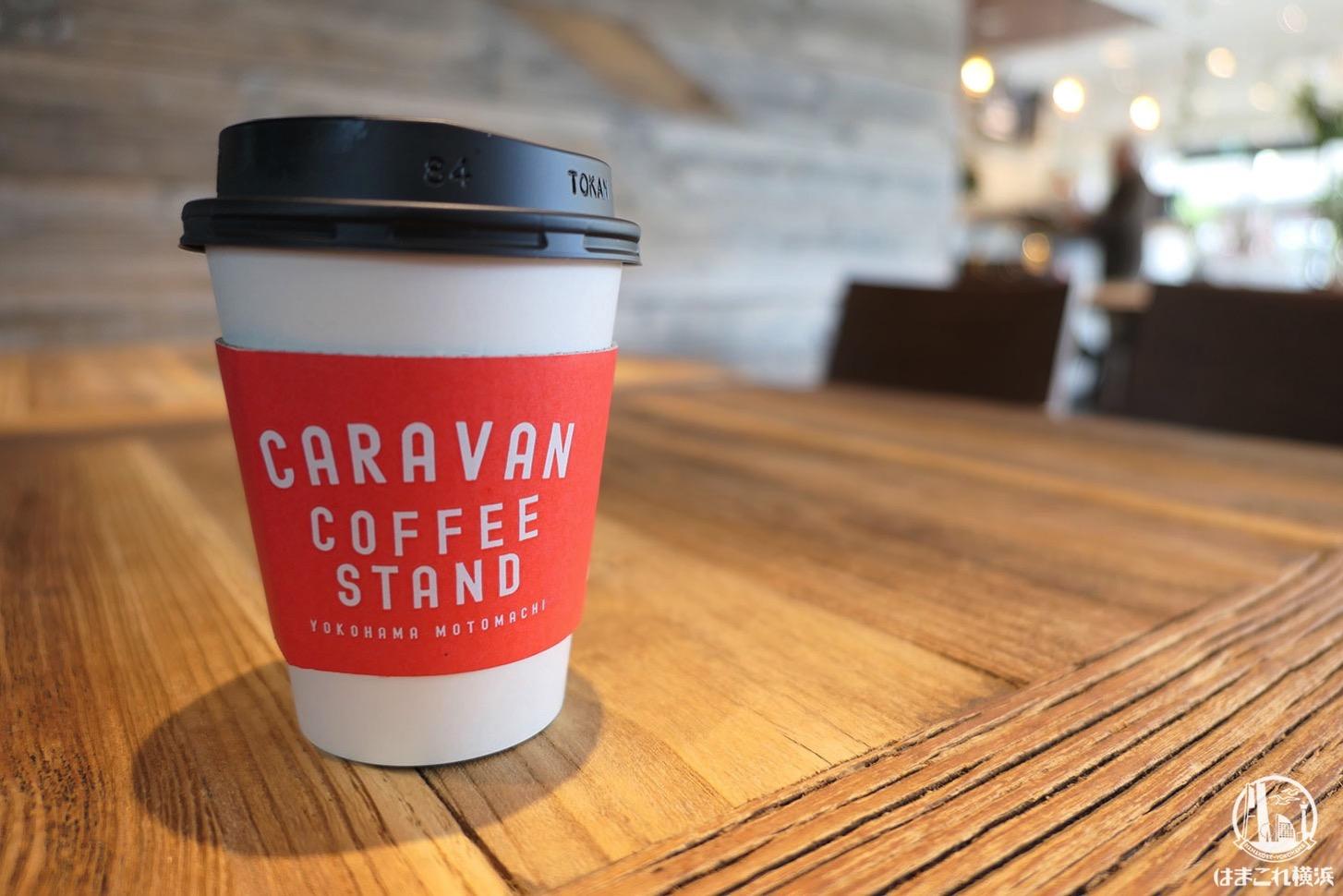 キャラバンコーヒースタンド モーニングセット 本日のコーヒー